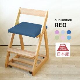 学習椅子 木製 学習チェア リビング学習 椅子 高さ調整 杉工場 REO レオ キッズチェア 学習机 イス 日本製 安全 リビング ダイニング チェア 国産 長く 使える 【あす楽対応】