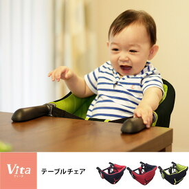 Vita ヴィータ テーブルチェア 【ラッピング対応】 ベビーチェア テーブルチェア キッズチェア 持ち運び 取り付け 折りたたみ ユーロ式 ベルニコ ベビー 赤ちゃん 【あす楽対応】