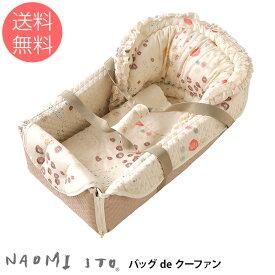 NAOMI ITO ナオミイトウ バッグ de クーファン クーファン クーハン ベビーキャリー ベビー 日本製 出産祝い 持ち運び ギフト プレゼント かわいい