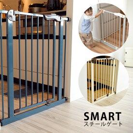ベビーゲート 柵 赤ちゃん ベビー ゲート シンセーインターナショナル Smart スチールゲート  ベビーゲート 柵 赤ちゃん ベビー ゲート ベビーゲイト ペット スチール シンプル おしゃれ