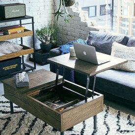 journal standard Furniture ジャーナルスタンダードファニチャー PSF LIFTINGTABLE ローテーブル コーヒーテーブル 高さ調節 ビンテージ リビング 収納 サイドテーブル 木製 おしゃれ