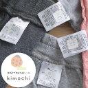 きなこ×こどもと暮らし 洋服タグに貼るお名前シールセット kimochiシリーズ 【ノベルティ対象外】 お名前シール 名入…