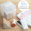 きなこ×こどもと暮らし お名前スタンプセット kimochiシリーズ 名前スタンプ ハンコ スタンプ 入園準備 入学準備 名…