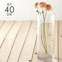 フラワーグラス ロング 高さ40cm 花瓶 ガラス おしゃれ フラワーベース 円柱 花器 シンプル クリア 北欧 透明 大きな …
