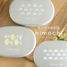 きなこ×こどもと暮らし 名入れお弁当箱 kimochiシリーズ 弁当箱 名入れ アルミ 子供 1段 入園 おでかけ 遠足 かわいい お弁当