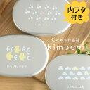 きなこ×こどもと暮らし 名入れお弁当箱 (内フタ付) kimochiシリーズ 弁当箱 名入れ アルミ 子供 ふた付 蓋つき おで…