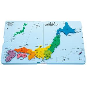 【クリスマスラッピング無料】 KUMON くもん くもんの日本地図パズル 【ラッピング対応】 知育 おもちゃ 玩具 マップ 47都道府県 型はめ 県名 暗記 地理 地形 【あす楽対応】