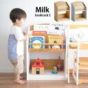 こどもと暮らしオリジナル Milk 絵本ラック Sサイズ(約82冊収納) 絵本棚 絵本 収納 木製 天然木 おもちゃ 収納 本棚…