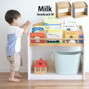 こどもと暮らしオリジナル Milk 絵本ラック Mサイズ(約124冊収納) 絵本棚 絵本 収納 木製 天然木 本棚 北欧 ラック …