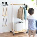 ハンガーラック 子供 キッズ 園服 こどもと暮らしオリジナル Milk ハンガーラック ハンガーラック 子供 キッズ ラック…