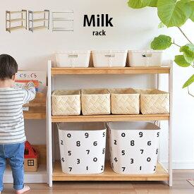 おもちゃ 収納 おもちゃ箱 こどもと暮らしオリジナル Milk お片付けラック おもちゃ 収納 おもちゃ収納 トイラック お片付け 絵本棚 棚 木製 天然木 ラック 3段
