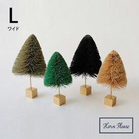 Horn Please サイザル スタンドTREE ワイド(L) 【ラッピング対応】 クリスマス オーナメント ツリー 飾り フォトプロップス