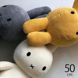BON TON TOYS Miffy Corduroy 50cm 【袋ラッピング対応】 ミッフィー ぬいぐるみ 人形 シンプル プレゼント ブルーナ MIFFY