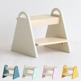キッズステップ tine 踏み台 子供用 ステップ 2段 洗面所 おしゃれ かわいい ナチュラル 椅子 いす イス チェア