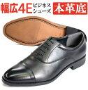 革底靴 送料無料 ビジネスシューズ 革底 本革 革靴 軽量メンズシューズ <定番:0500> 紳士靴 柔らかく 4E レザーシュ…