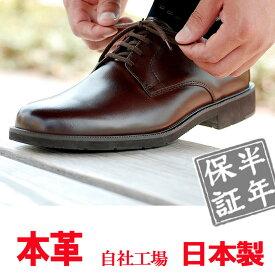 送料無料 ビジネスシューズ 本革 革靴 日本製 軽量メンズシューズ 防滑 撥水 <定番:16600> 紳士靴 柔らかく 4E レザーシューズ