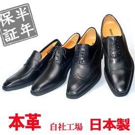 【送料無料】ビジネスシューズ 本革 日本製 神戸の靴 ストレートチップ ウィングチップ 4E 大サイズ 27.5 28.0 28.5 紳士靴 メンズシューズ ビジネス <定番商品:18800>