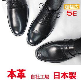 送料無料 ビジネスシューズ 5E 本革 革靴 日本製 幅広 甲高 ストレートチップ ローファー 5e 紳士靴 大サイズ 27.5 28.0 メンズシューズ 履き心地いい プレゼント <定番商品:19900>