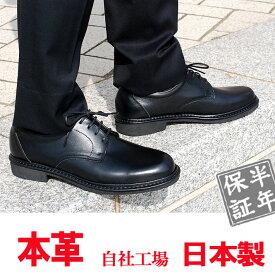 送料無料 ビジネスシューズ 本革 日本製 神戸の靴 大サイズ 27.5 28.0 紳士靴 メンズシューズ ビジネス <定番商品:35504>