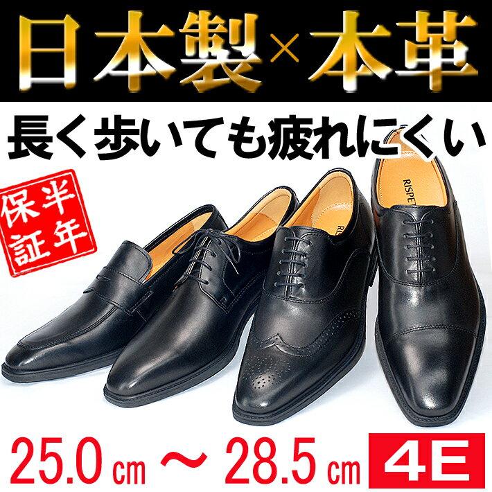 ビジネスシューズ 本革 日本製 神戸の靴 ストレートチップ ウィングチップ 4E 大サイズ 27.5 28.0 28.5 紳士靴 送料無料 メンズシューズ ビジネス <定番商品:18800>