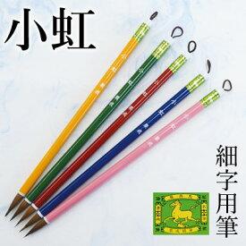 書道筆 栗成 『小虹』 小筆 細字用 学童 初心者 書道 筆 書道用品 ギフト