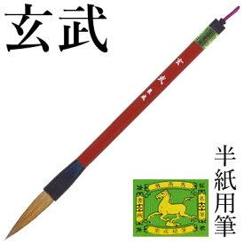 栗成 筆 『玄武』 書道 太筆 半紙用 半紙 学童 初心者 兼亳 楷書 行書 書道筆