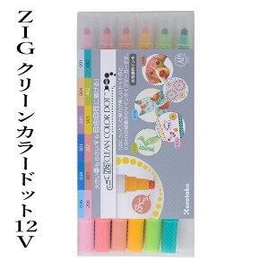 ペン 呉竹 『ZIG クリーンカラードット 12V』 書道 ペン カラー 色 インク カラフル マーカー 年賀状 ギフト