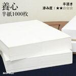 書道用紙/紙/半紙/漢字用/手漉き/書道用品
