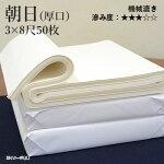 書道用紙/紙/画仙紙/漢字用/機械/書道用品
