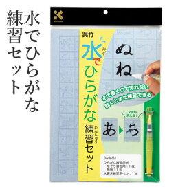 水書き 呉竹 『水でひらがな練習セット』 書道 水でお習字 水 水書き用紙 練習 ペン 書道用品