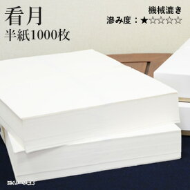 【クーポン配布中】栗成 紙 『看月 半紙1000枚』 書道 半紙 書道用品
