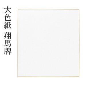 【クーポン配布中】 栗成 色紙 『大色紙 翔馬牌棉料単宣 5枚』  書道 大色紙 小物 書道用品