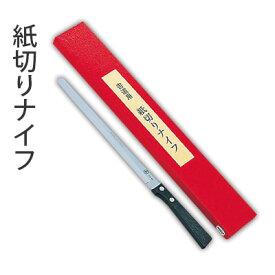 書道用品 呉竹 『紙切りナイフ』 書道 紙切り ナイフ 小物 ギフト