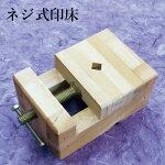篆刻/てん刻/ねじ式/落款/書道/ネジ式印床