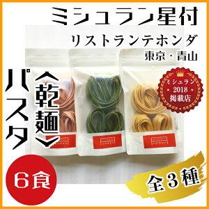 送料無料【乾麺・パスタ】ミシュラン星レストラン【3種】6食