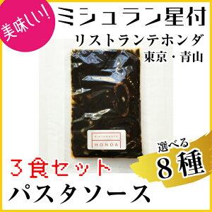 送料無料【パスタソース】選べる8種(3食セット)・ミシュラン星付レストラン