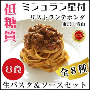 【低糖質生パスタ&ソース】全8種 <8食セット>ミシュラン星レストラン/おいしく糖質制限/ロカボ/低糖質麺