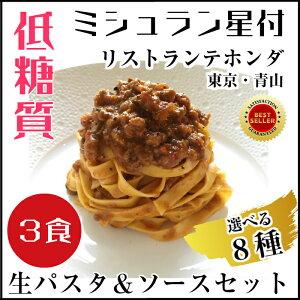 【低糖質生パスタ&ソース】選べる8種<3食セット>ミシュラン星レストラン/おいしく糖質制限/ロカボ/低糖質