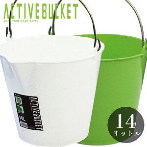 アクティブバケツ 14L シンプル 割れにくい 柔らかい 14L ばけつ おしゃれ ガーデニング 洗車 バケツ 緑 白 グリーン ホワイト リス