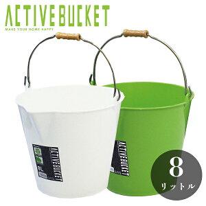 アクティブバケツ おしゃれ 8L ばけつ シンプル 可愛い 割れにくい 柔らかい 柔らか 曲がる ガーデニング 緑 白 グリーン ホワイト リス プラスチック