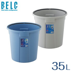 ベルク35N 本体【通販 ゴミ箱 ごみ箱 丸型 定番 業務用 約30リットル 約30L 青 灰色 ブルー グレー ペール リス 岐阜プラスチック工業】
