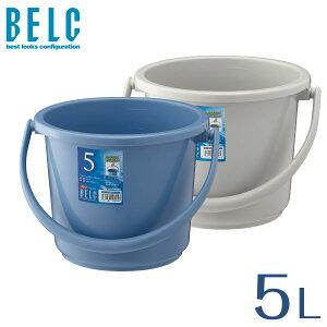 ベルク 5SB 本体 バケツ ばけつ 丸型 BELC 定番 業務用 5.4L 青 灰色 ブルー グレー リス 日本製 食品衛生法適合
