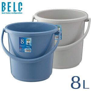 ベルク 8SB 本体 バケツ ばけつ 丸型 BELC 定番 業務用 8L 青 灰色 ブルー グレー リス