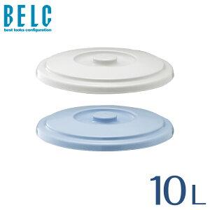 ベルク 10SB フタ バケツ ばけつ 丸型 BELC 定番 業務用 10L用ふた 青 灰色 ブルー グレー リス