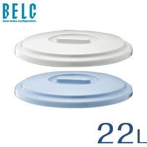 ベルク 22SB フタ バケツ ばけつ 丸型 BELC 定番 業務用 22L用ふた 青 灰色 ブルー グレー リス