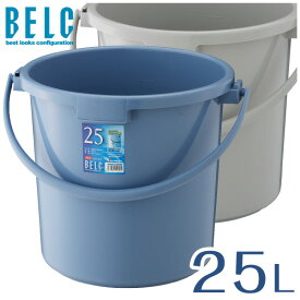 ベルク 25SB 本体 バケツ ばけつ 丸型 BELC 定番 業務用 25.3L 青 灰色 ブルー グレー リス