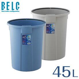 ベルク45N 本体【通販 ゴミ箱 ごみ箱 丸型 BELC 定番 業務用 45リットル 45L 青 灰色 ブルー グレー ペール リス 岐阜プラスチック工業】