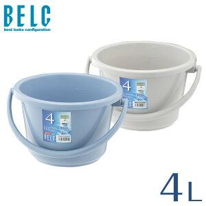 ベルク 4WB バケツ ばけつ ポリ 丸型 広口タイプ BELC 定番 業務用 通販 バケツ ばけつ 4リットル 4L 青 灰色 ブルー バケツ グレー バケツ リス 日本製 食品衛生法適合