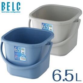 ベルク 6.5KB 本体 バケツ ばけつ 角型 四角 BELC 定番 業務用 6.5リットル 6.5L 青 灰色 ブルー グレー リス