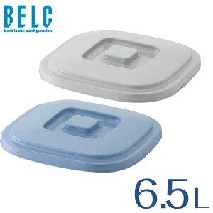 ベルク 6.5KB フタ バケツ ばけつ 角型 四角 BELC 定番 業務用 6.5リットル 6.5L用ふた 青 灰色 ブルー グレー リス